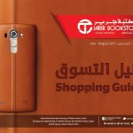 jarir-shopping-guide-Qatar-1