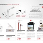 jarir-shopping-guide-Qatar-947