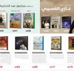 jarir-shopping-guide-Qatar-966