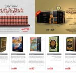 jarir-shopping-guide-Qatar-967