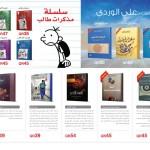 jarir-shopping-guide-Qatar-968