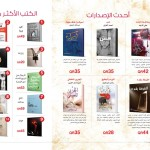 jarir-shopping-guide-Qatar-969