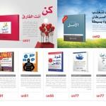 jarir-shopping-guide-Qatar-970