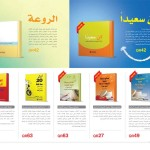 jarir-shopping-guide-Qatar-971