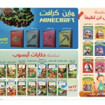 jarir-shopping-guide-Qatar-972