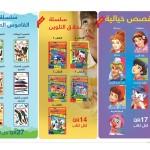 jarir-shopping-guide-Qatar-973