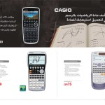jarir-shopping-guide-Qatar-977