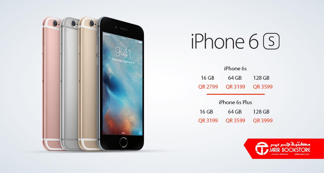 Iphone 6 Plus Price In Jarir Jeddah - ▷ ▷ PowerMall