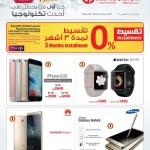 jarir-mobile-04-11-1