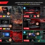 jarir-gaming-20-01-6