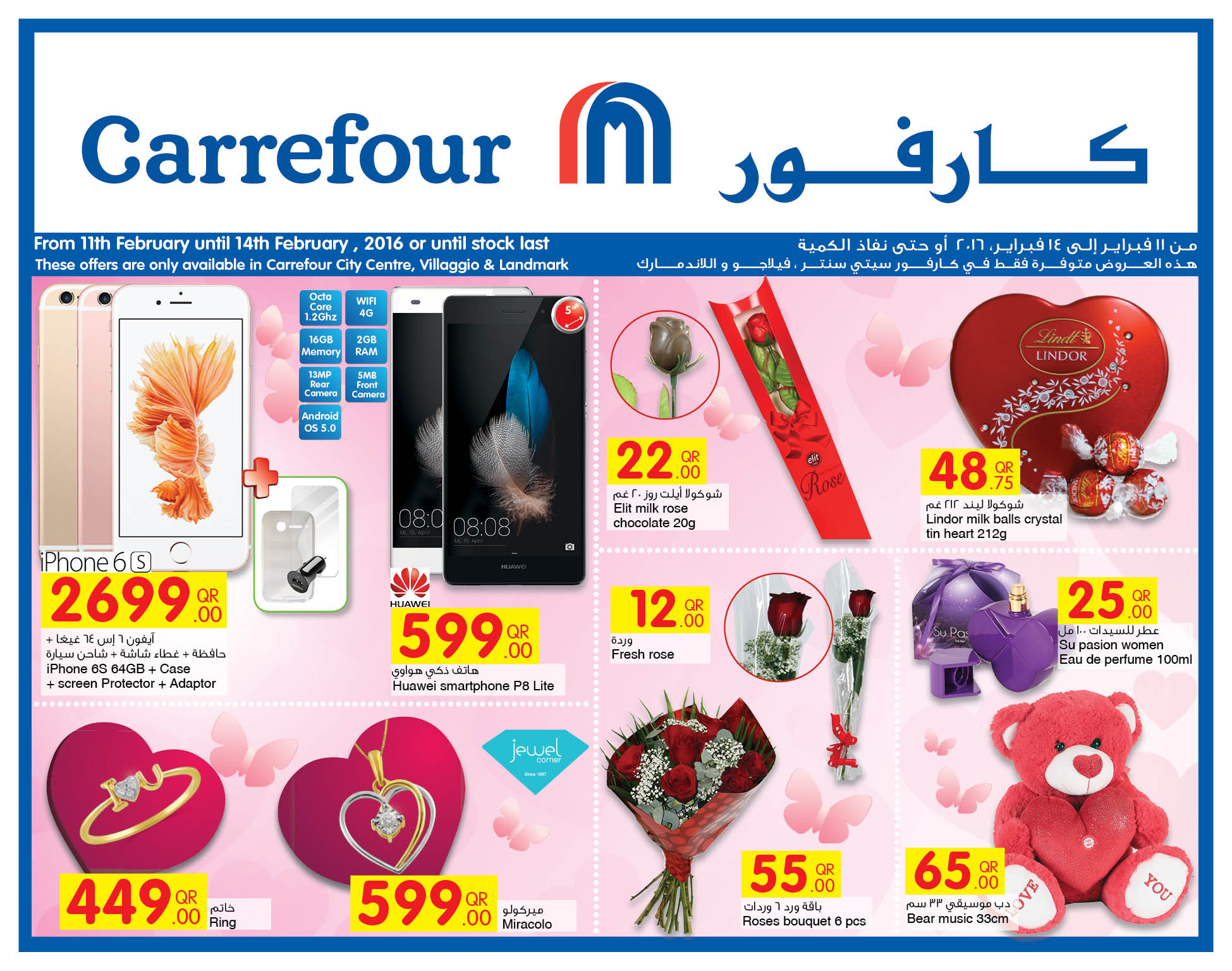 carrefour we 11 02 qatar i discounts