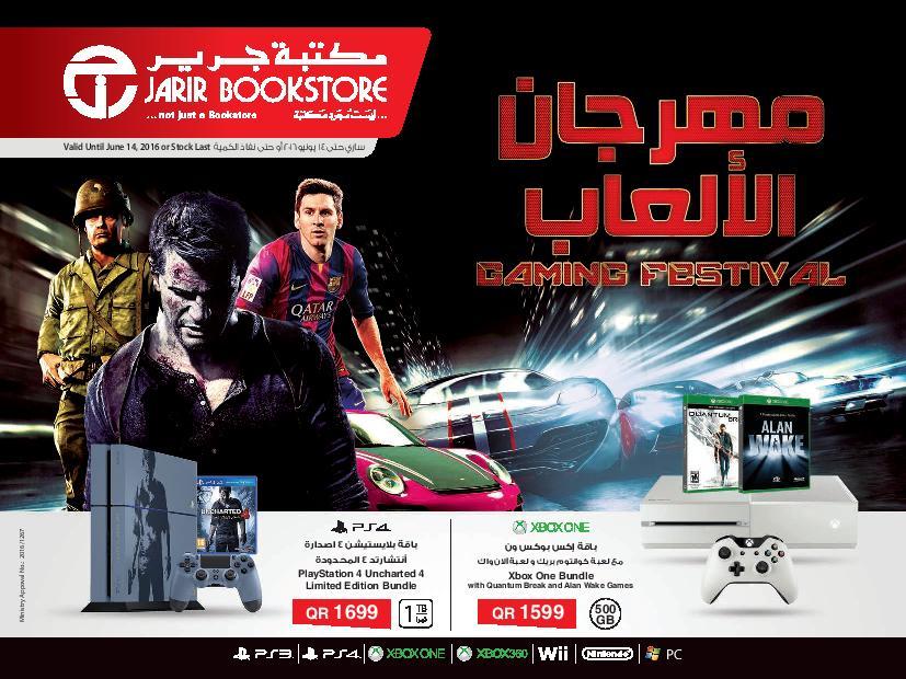 jarir-IT-flyer-qatar-page-001