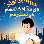 safari-ramadan-5