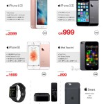 jarir-IT-flyer-qatar-4