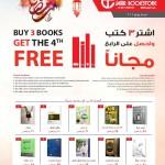 jarir_arb-books-flyer-qatar-page-001