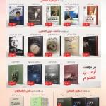 jarir_arb-books-flyer-qatar-page-003