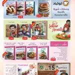 jarir_arb-books-flyer-qatar-page-004