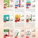 jarir_arb-books-flyer-qatar-page-005