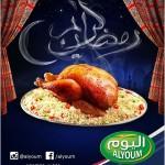 saudia-ramadan-01-06-7
