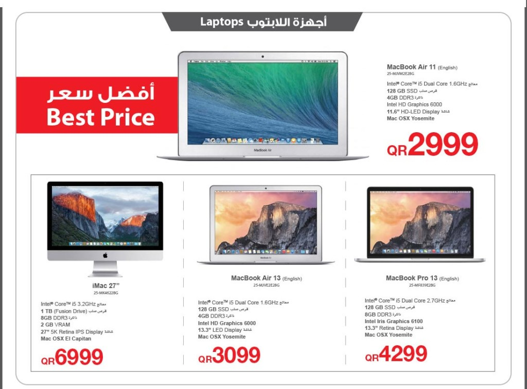 jarir-apple-laptops-12-07-1