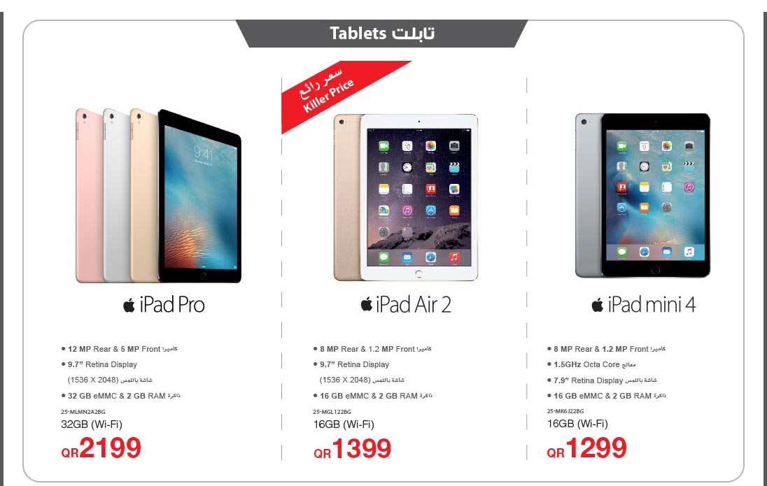 jarir-apple-tablets-12-07-1