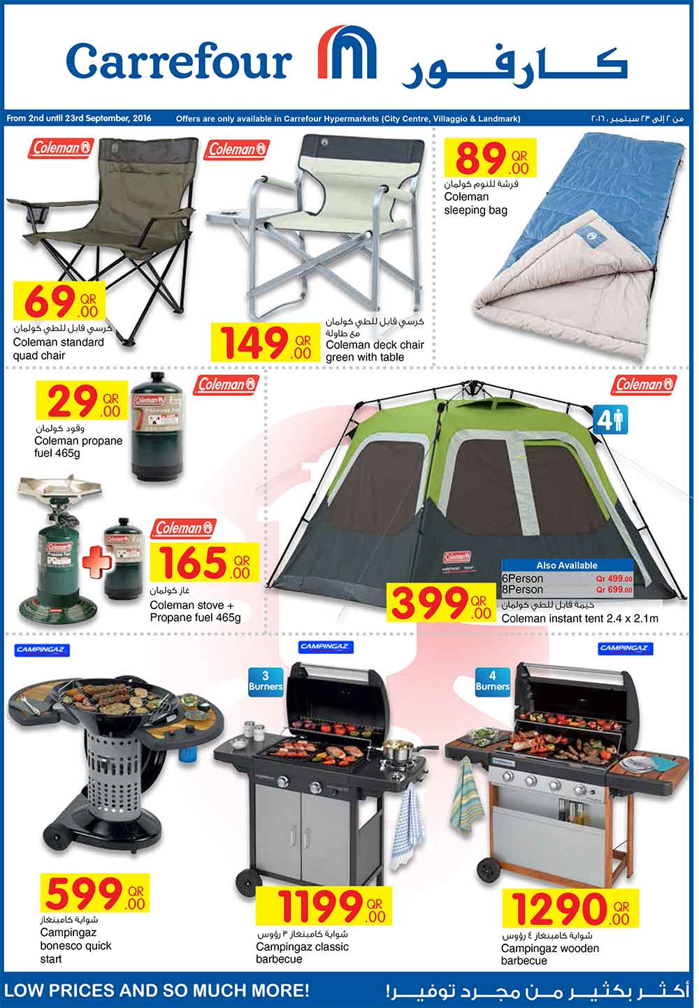 carrefour-outdoor-03-09-1  sc 1 st  Qatar i Discounts & carrefour-outdoor-03-09-1 | Qatar i Discounts