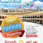 grand-hyper-ezdan-07-09-1