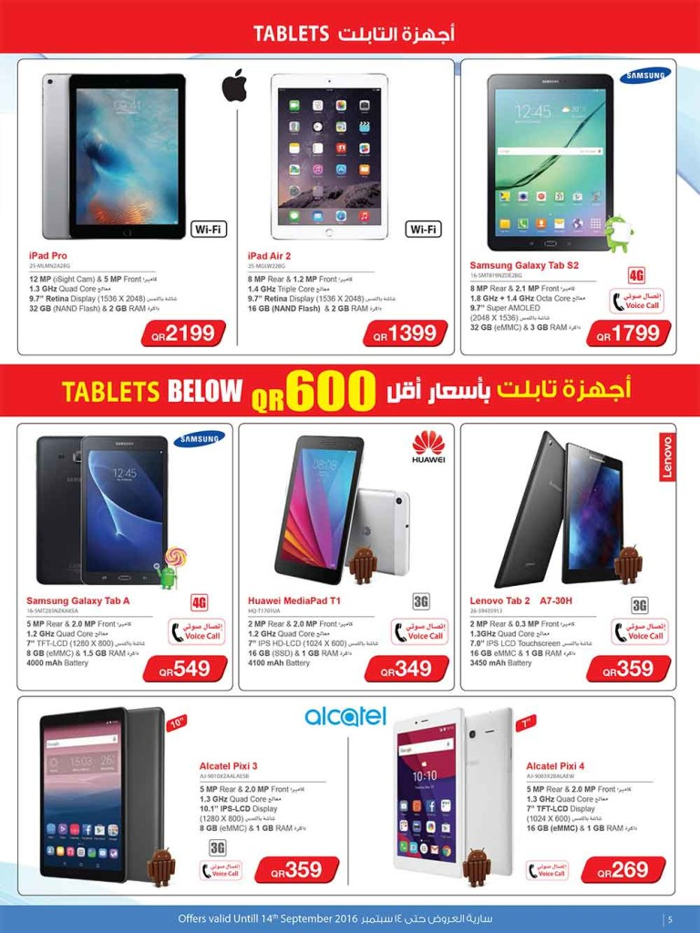 jarir-IT-flyer-qatar-5