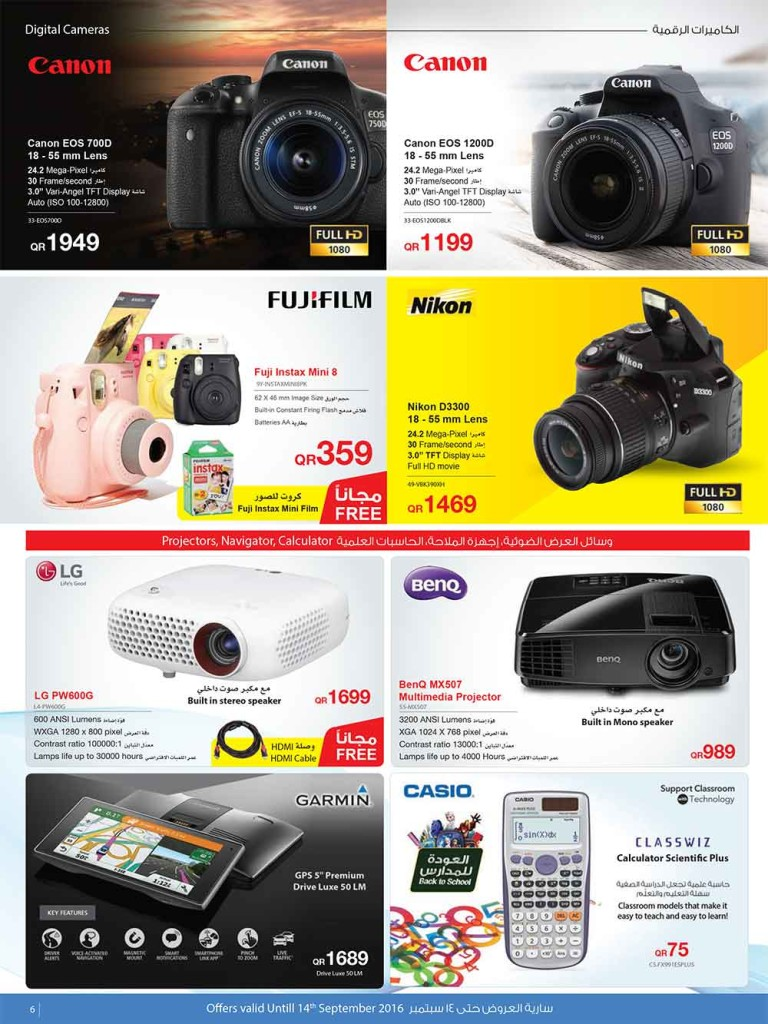 jarir-IT-flyer-qatar-6