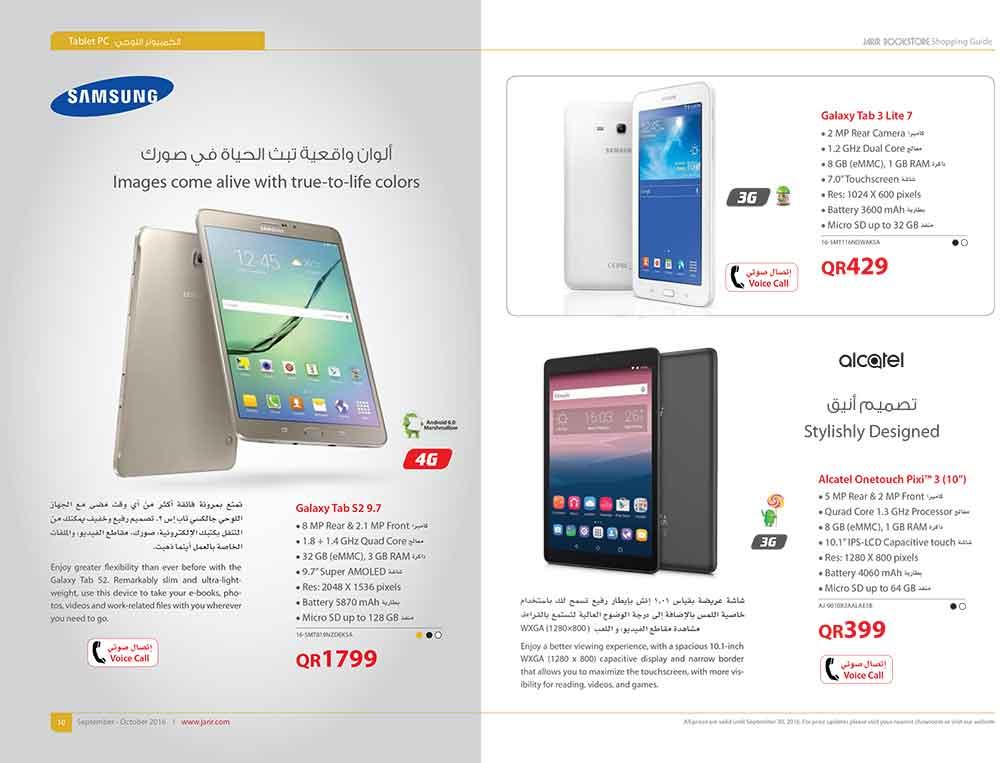 jarir-shopping-guide-qatar-10