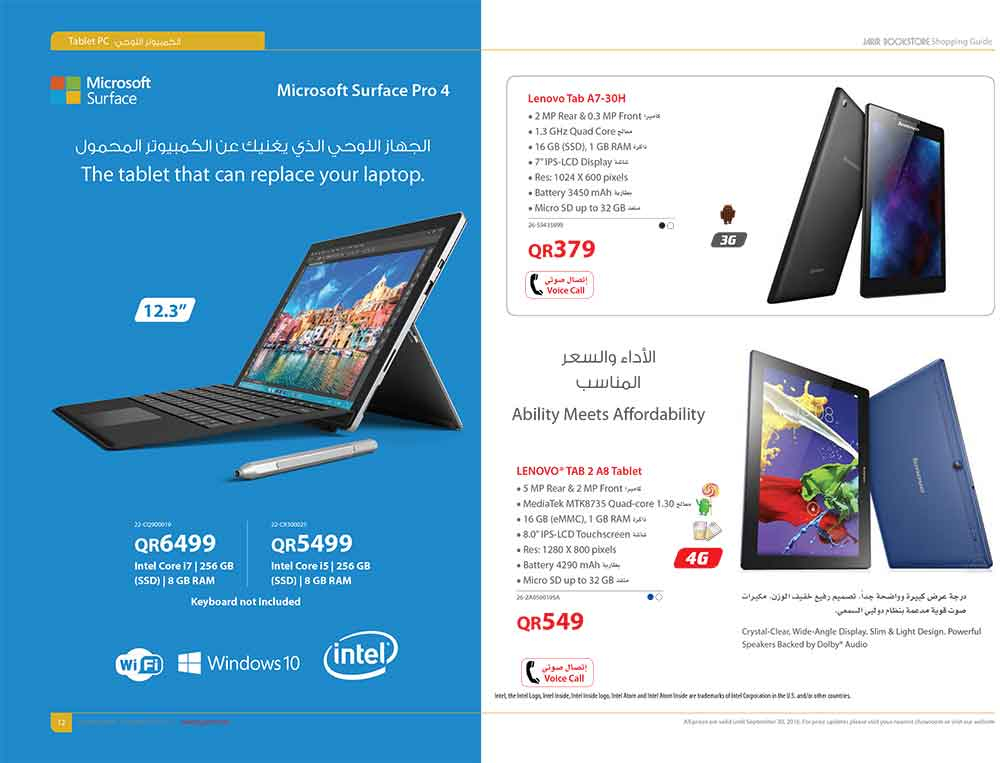 jarir-shopping-guide-qatar-12