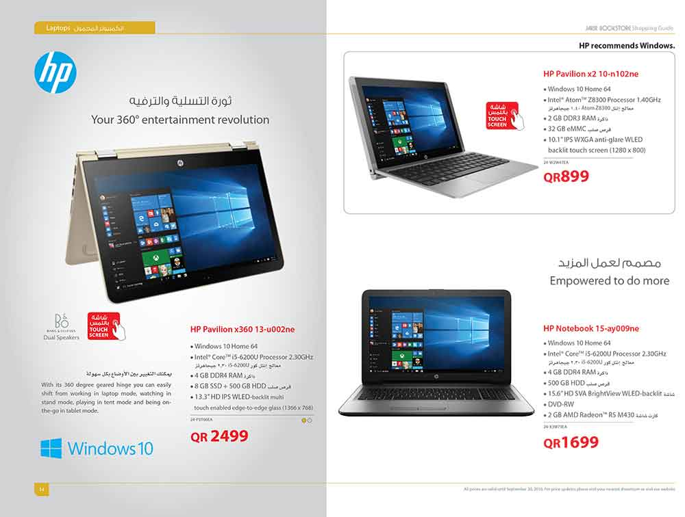 jarir-shopping-guide-qatar-14