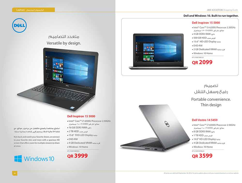 jarir-shopping-guide-qatar-24