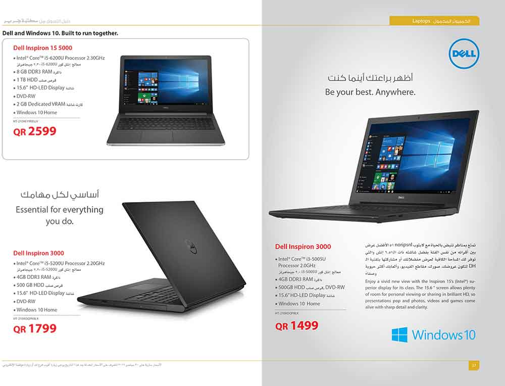 jarir-shopping-guide-qatar-27