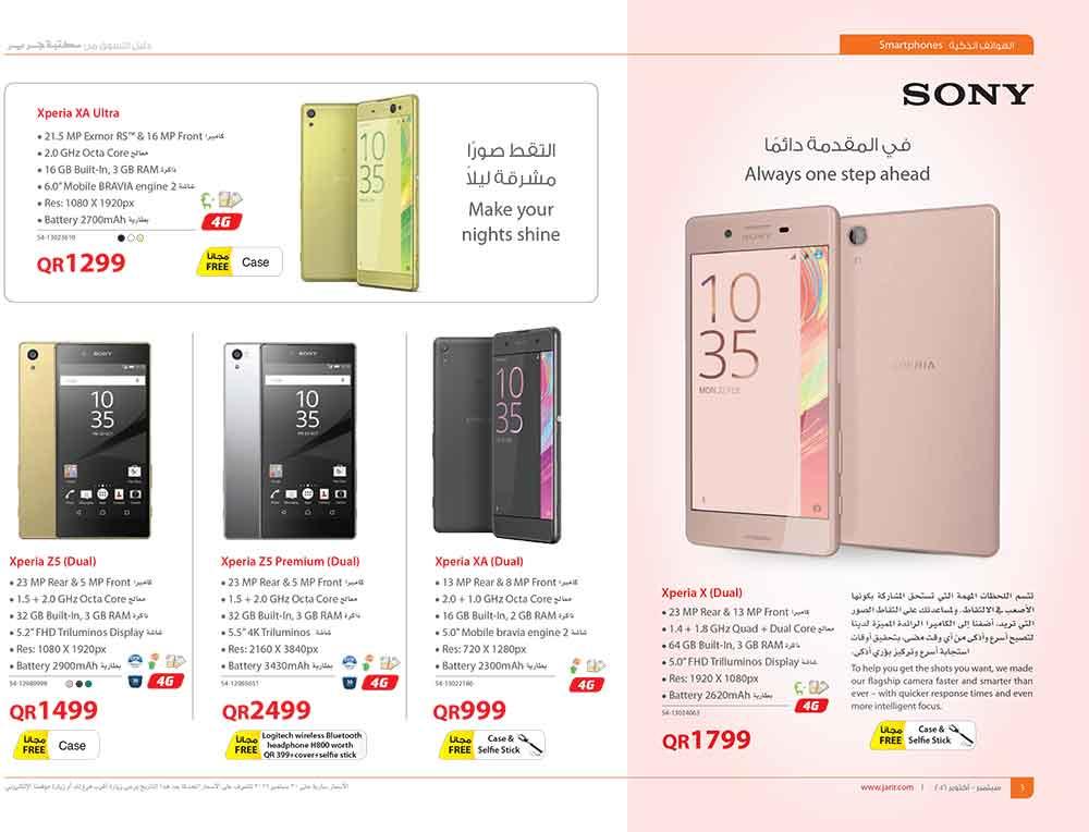 jarir-shopping-guide-qatar-3