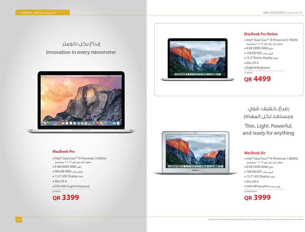 jarir-shopping-guide-qatar-30