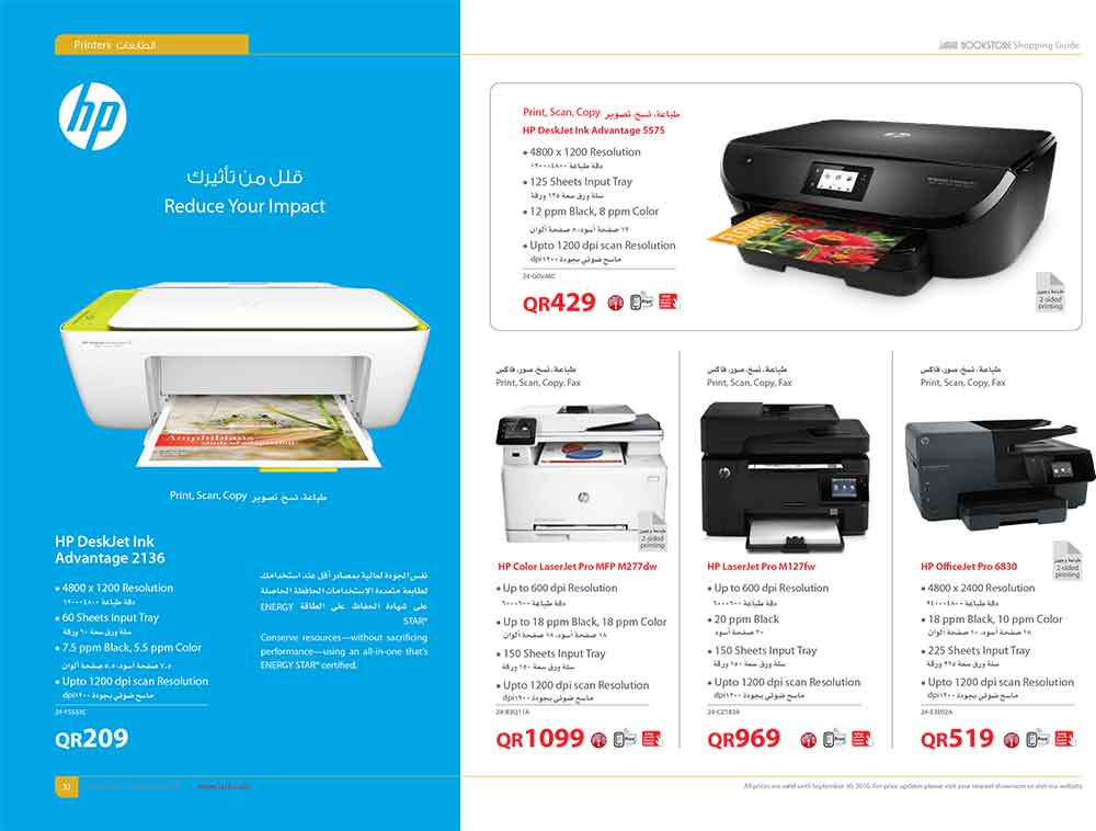jarir-shopping-guide-qatar-32