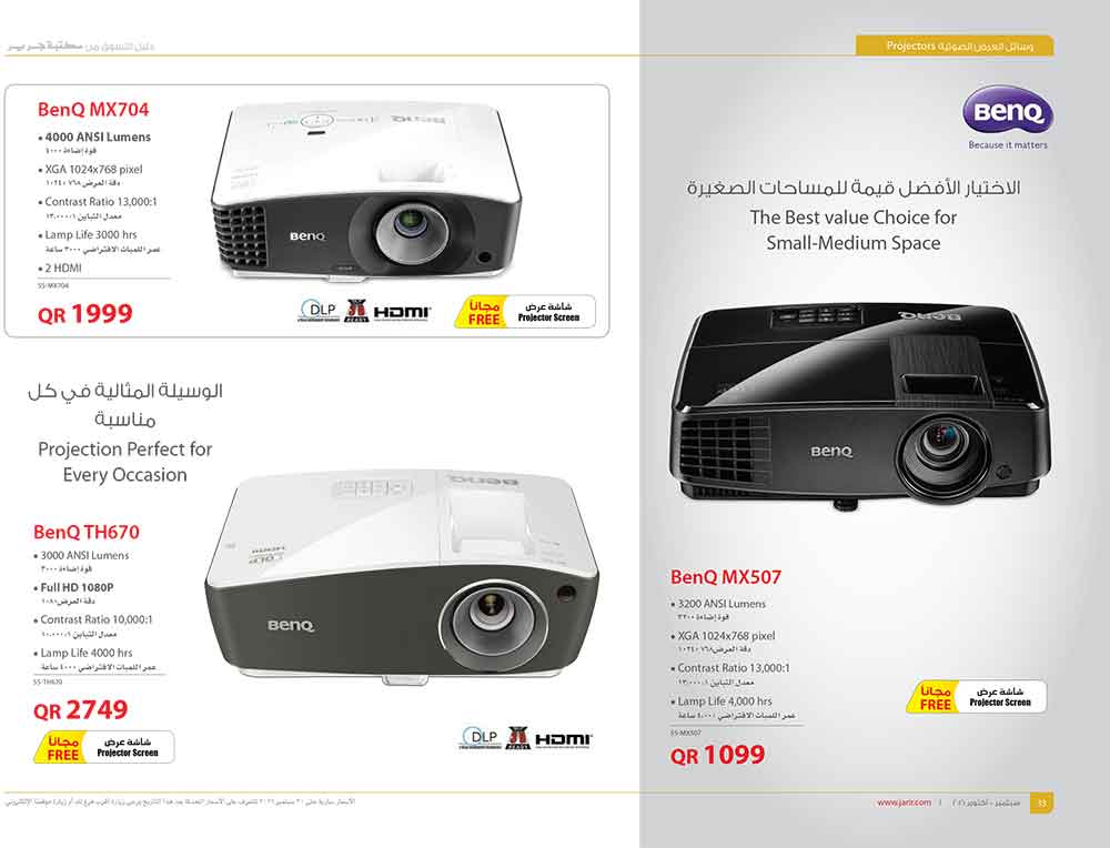 jarir-shopping-guide-qatar-33