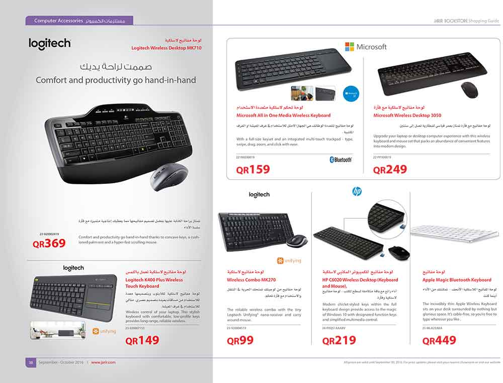 jarir-shopping-guide-qatar-38