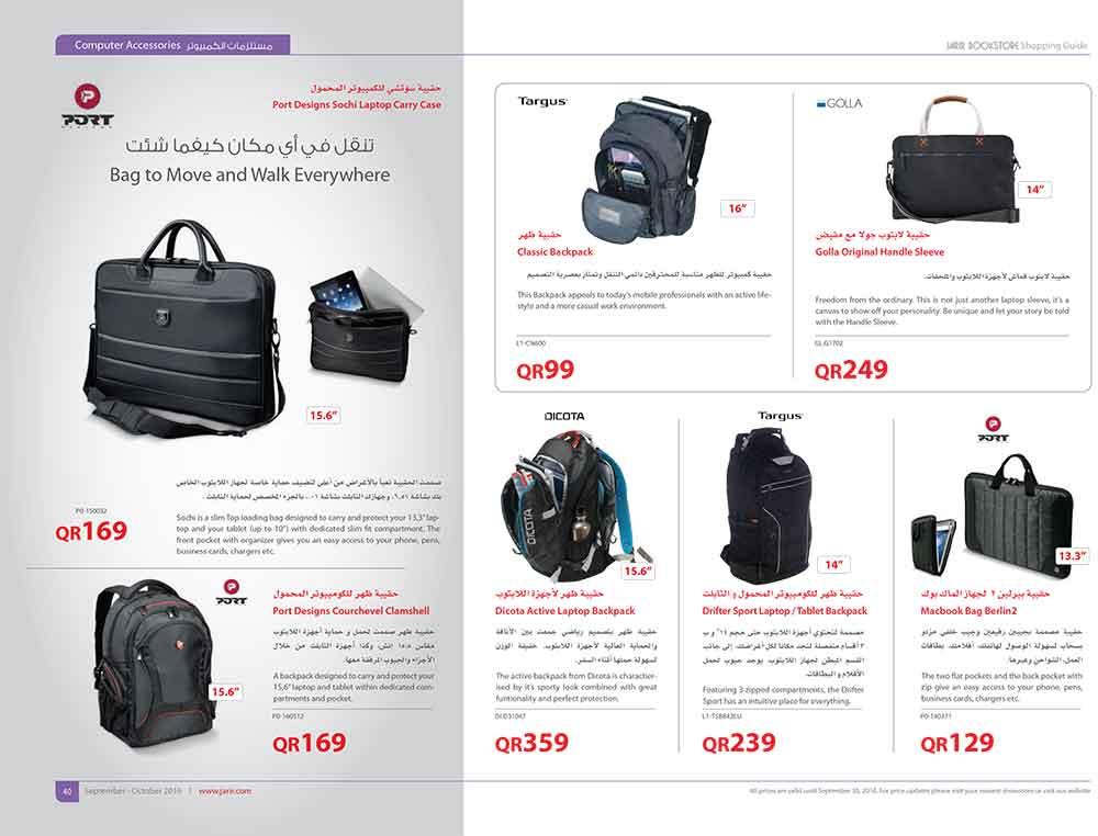 jarir-shopping-guide-qatar-40