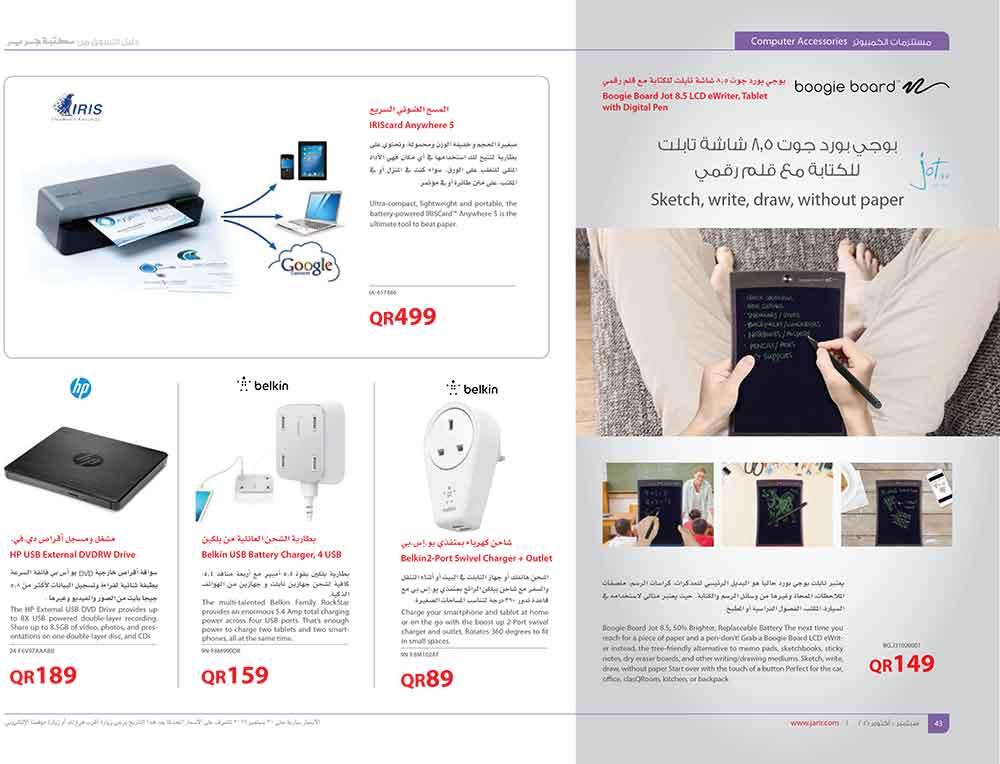 jarir-shopping-guide-qatar-43