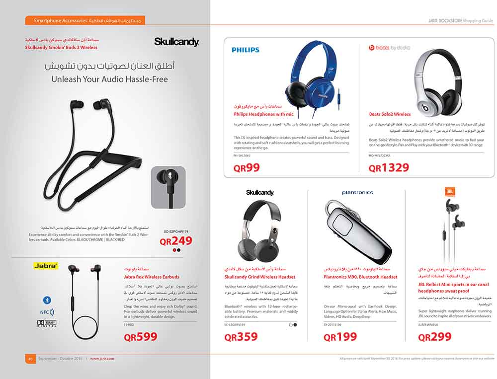 jarir-shopping-guide-qatar-46