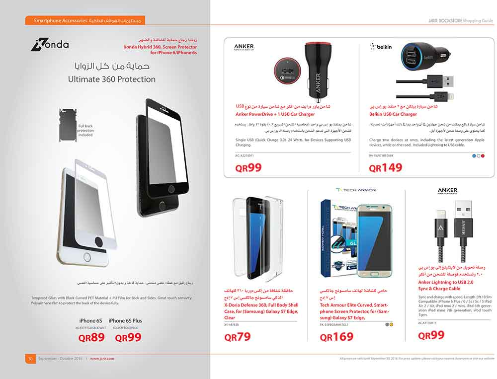 jarir-shopping-guide-qatar-50