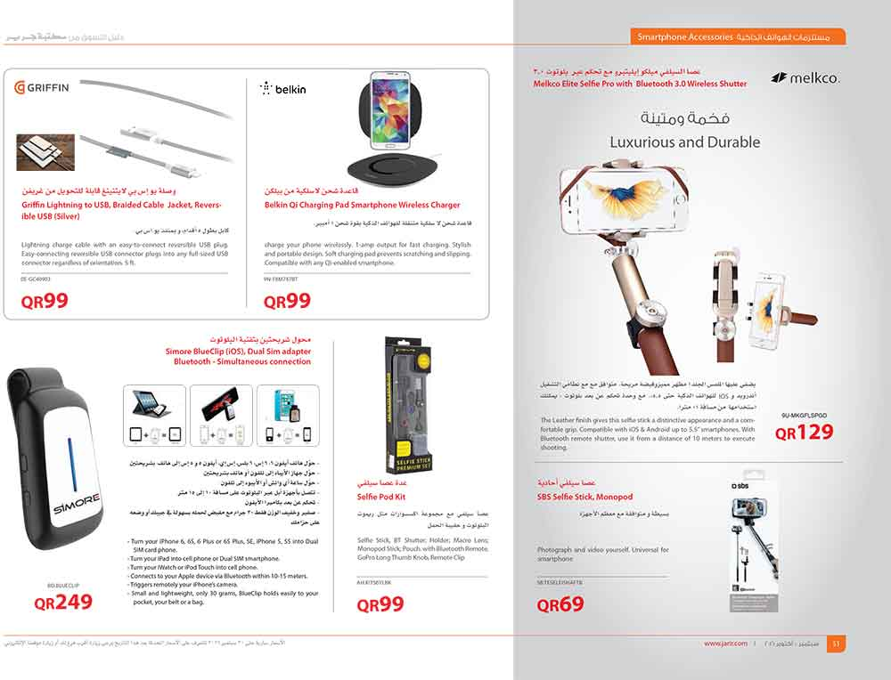 jarir-shopping-guide-qatar-51