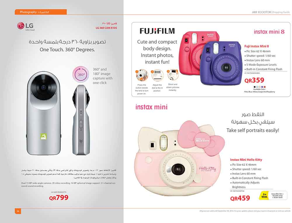 jarir-shopping-guide-qatar-54