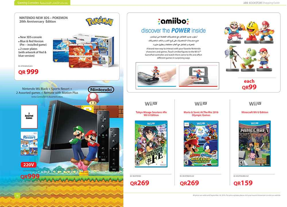 jarir-shopping-guide-qatar-58