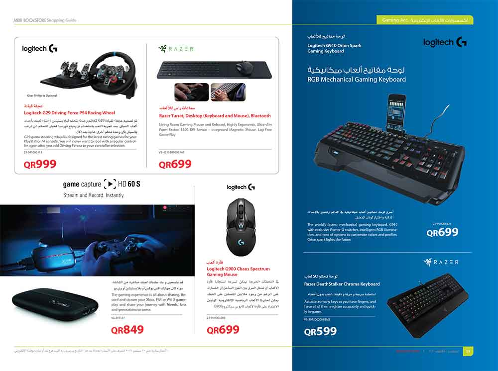 jarir-shopping-guide-qatar-59