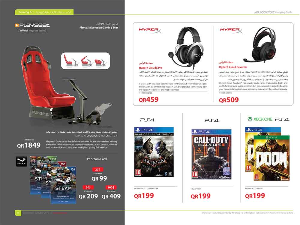jarir-shopping-guide-qatar-60