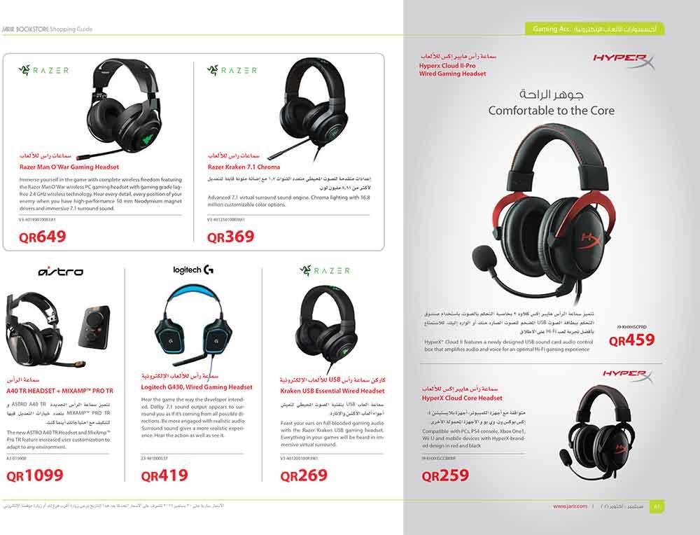 jarir-shopping-guide-qatar-61