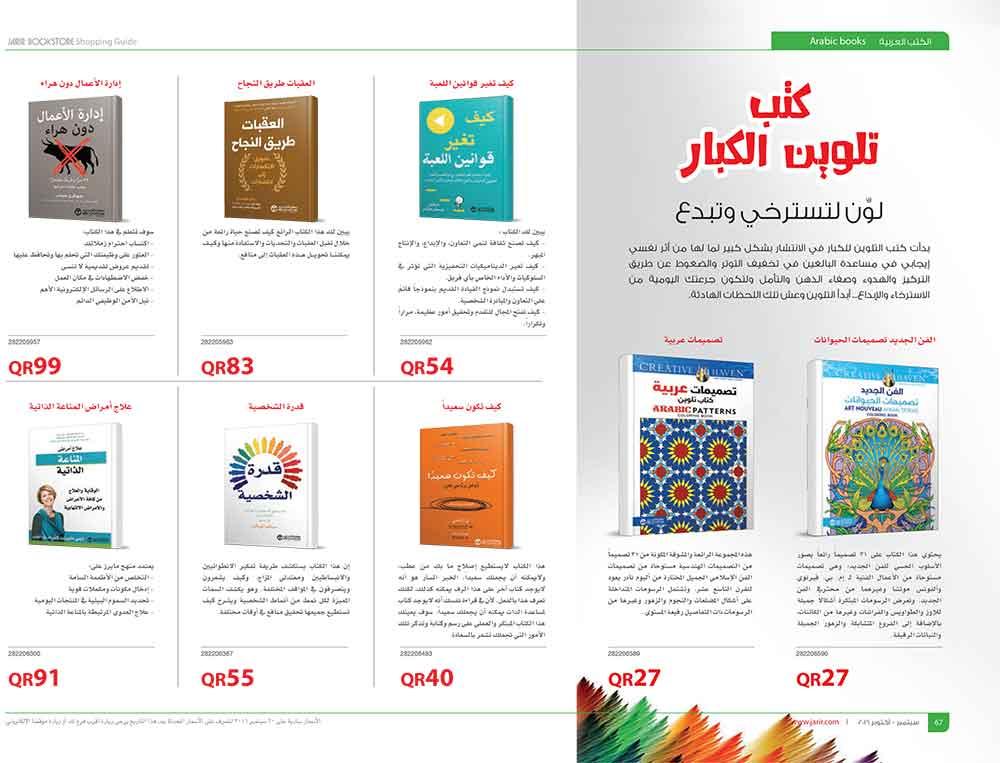 jarir-shopping-guide-qatar-67